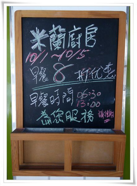 米蘭廚房‧早午餐‧咖啡‧樂活[新北中和]2