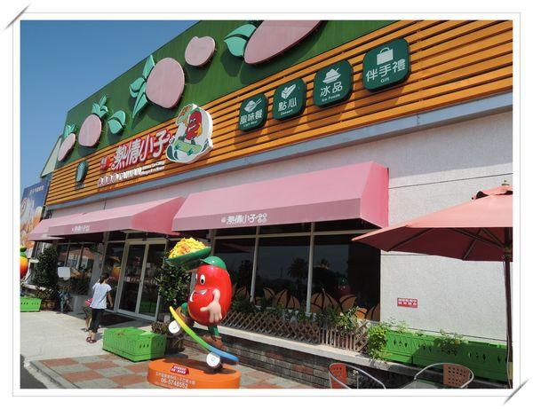 永興吊橋&玉井熱情小子芒果冰館&阿月芒果冰店