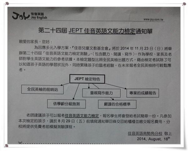 第二十四屆JEPT佳音英語文能力檢定[兒青組第三級]