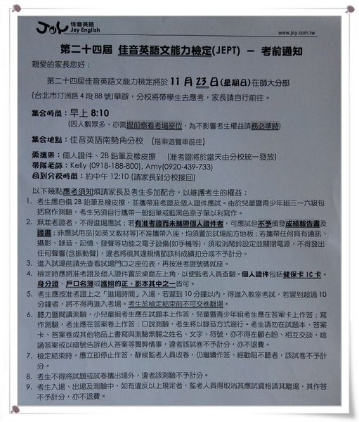 第二十四屆JEPT佳音英語文能力檢定[兒青組第三級]1
