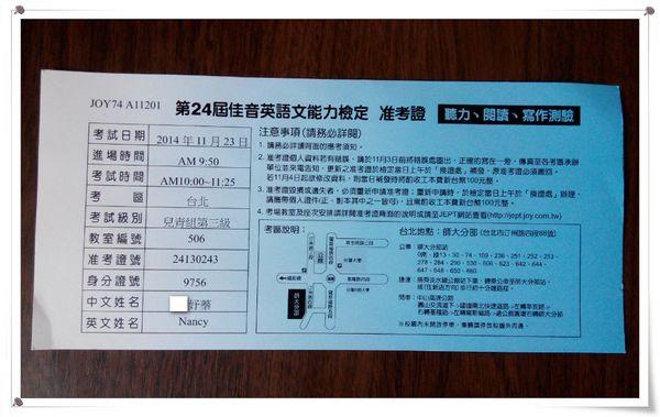 第二十四屆JEPT佳音英語文能力檢定[兒青組第三級]5