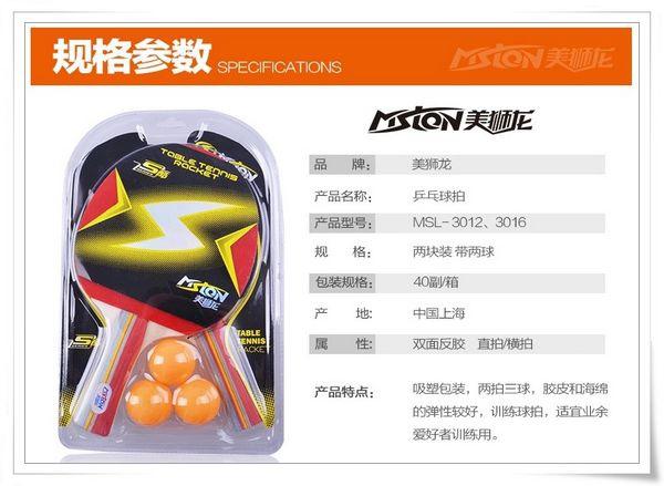美獅龍MSL-3016乒乓球拍和Luwint LW-301乒乓球網架[淘寶台灣]1