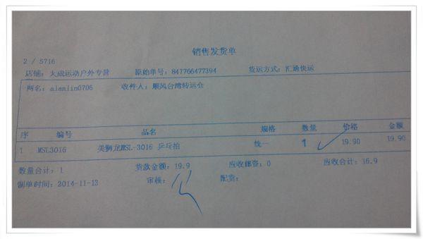 美獅龍MSL-3016乒乓球拍和Luwint LW-301乒乓球網架[淘寶台灣]2