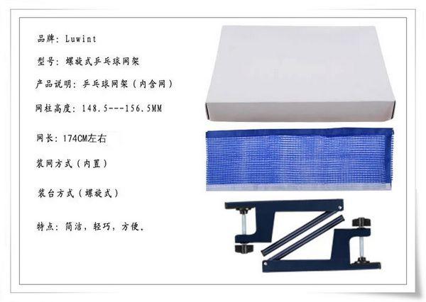 美獅龍MSL-3016乒乓球拍和Luwint LW-301乒乓球網架[淘寶台灣]5