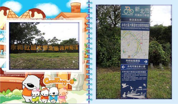 自行車之旅_綠光河岸公園_華中河濱公園_古亭河濱公園4