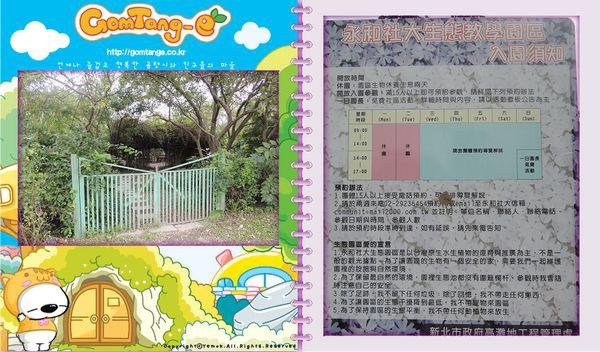 自行車之旅_綠光河岸公園_華中河濱公園_古亭河濱公園5