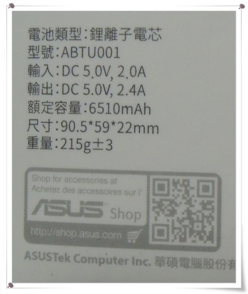 ASUS ZenPower 桃紅色[PowerBank 9600mA]7