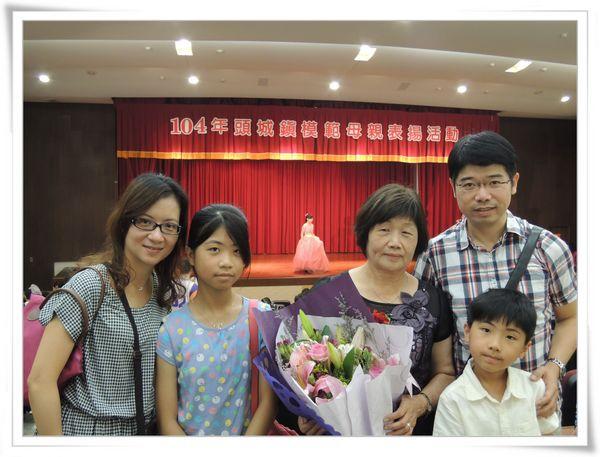 104年頭城鎮模範母親表揚活動20
