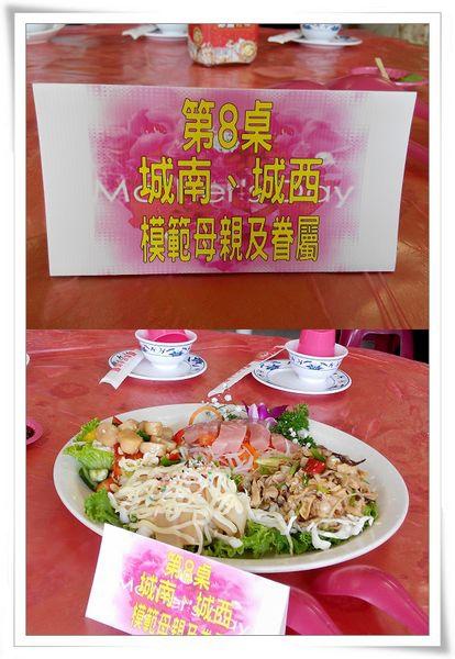 104年頭城鎮模範母親表揚活動26