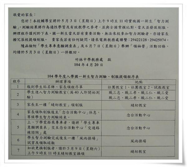 寒溪吊橋&春記麥芽酥&順進蜜餞廠[宜蘭縣大同鄉]22