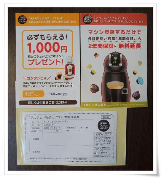 雀巢 NESCAFE Dolce Gusto Genio Premium MD9747-WR 膠囊咖啡機5
