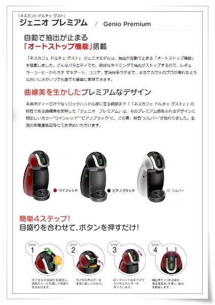 雀巢 NESCAFE Dolce Gusto Genio Premium MD9747-WR 膠囊咖啡機6