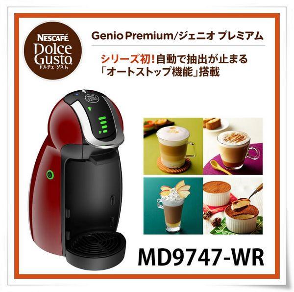 雀巢 NESCAFE Dolce Gusto Genio Premium MD9747-WR 膠囊咖啡機8