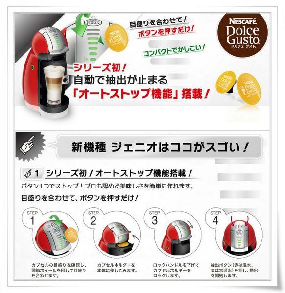 雀巢 NESCAFE Dolce Gusto Genio Premium MD9747-WR 膠囊咖啡機9