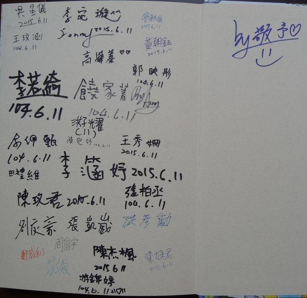 妤蓁畢業紀念冊[復興國小第35屆]11