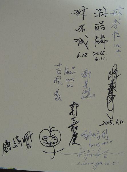 妤蓁畢業紀念冊[復興國小第35屆]12
