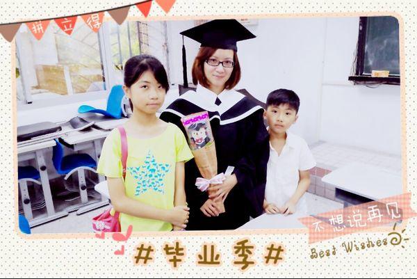 媽咪畢業典禮[台北商業大學]1