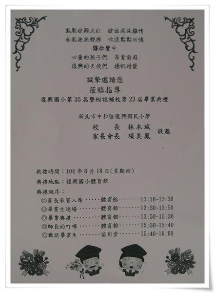 妤蓁復興國小第35屆畢業典禮1