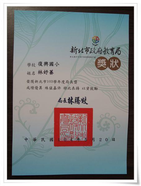 妤蓁復興國小第35屆畢業典禮28