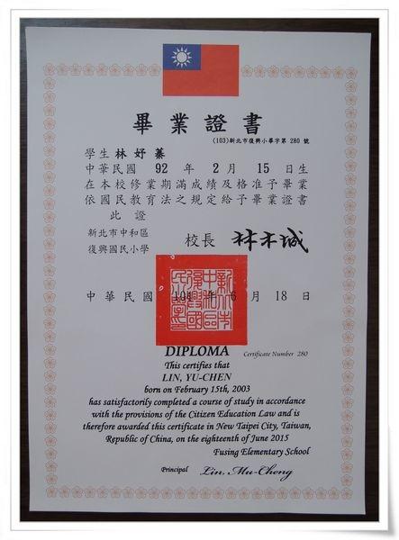 妤蓁復興國小第35屆畢業典禮30