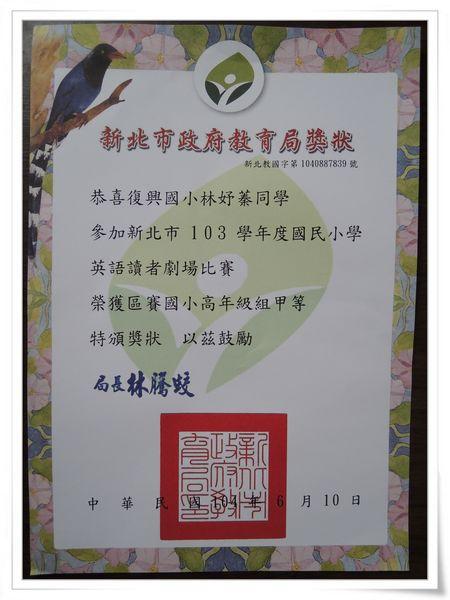 妤蓁復興國小第35屆畢業典禮35