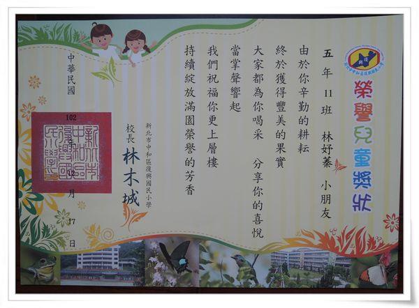 妤蓁復興國小第35屆畢業典禮38