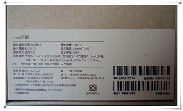 小米USB隨身風扇&小米手環[小米科技Xiaomi]14
