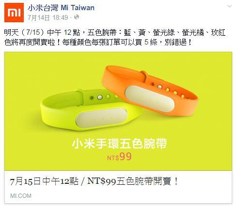 小米USB隨身風扇&小米手環[小米科技Xiaomi]20