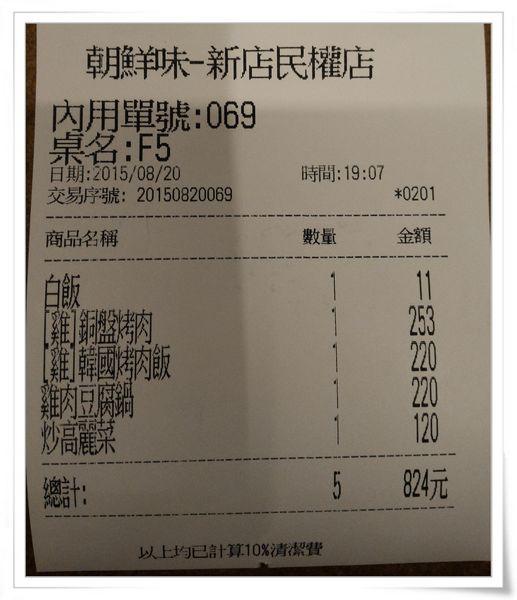 朝鮮味韓國料理[新店民權店]10