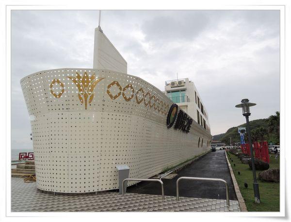 和昇之星遊輪愛情主題園區@北海岸石門‧和昇旗艦會館