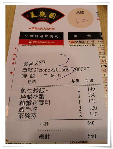 西門町美觀園日式料理&韓式銅盤烤肉20