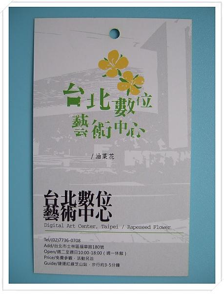 台北數位藝術中心[2010台北花遊記]10.jpg