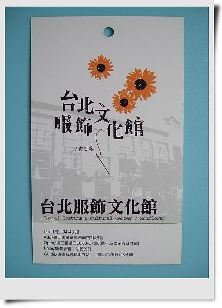 台北服飾文化館[2010台北花遊記]9.jpg