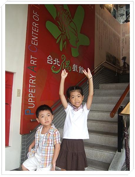 台北偶戲館[2010台北花遊記]2.jpg