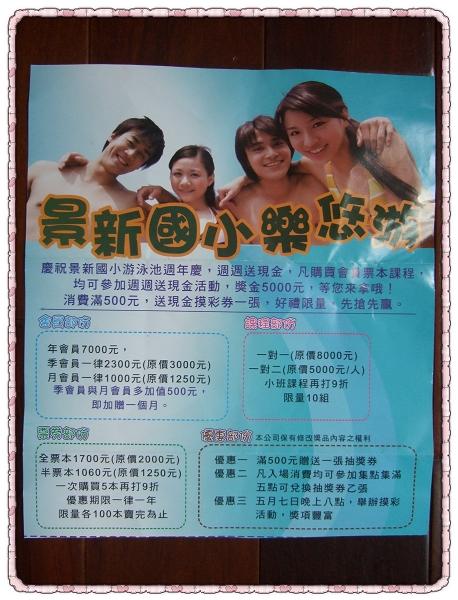 妤蓁學游泳記II[景新室內溫水游泳SPA館]1.jpg