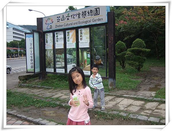 芝山文化生態綠園[2010台北花遊記].jpg