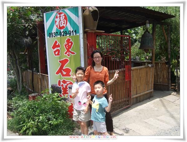 台東石窯雞1.jpg
