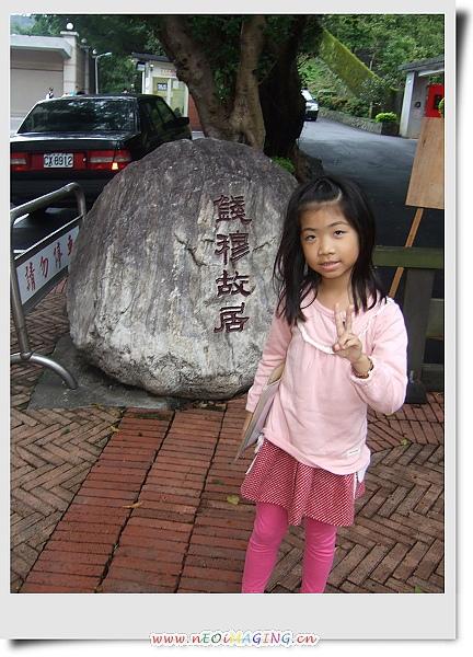 錢穆故居[2010台北花遊記].jpg