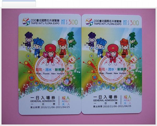 臺北國際花卉博覽會[圓山公園區]2.jpg