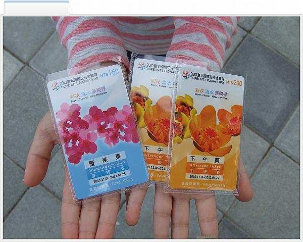 臺北國際花卉博覽會[圓山公園區]1.jpg