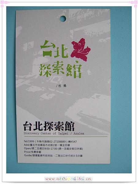 台北探索館[2010台北花遊記]19.jpg