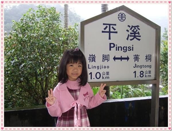 2009年臺北縣平溪國際天燈節1.jpg