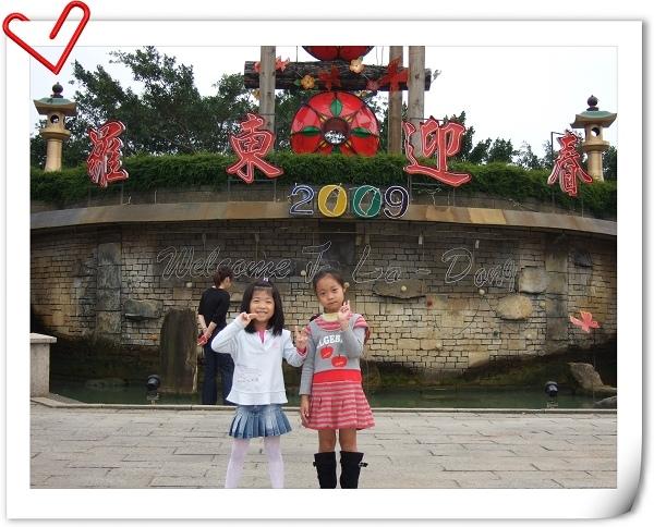 羅東中山公園&諾貝爾奶凍捲3.jpg