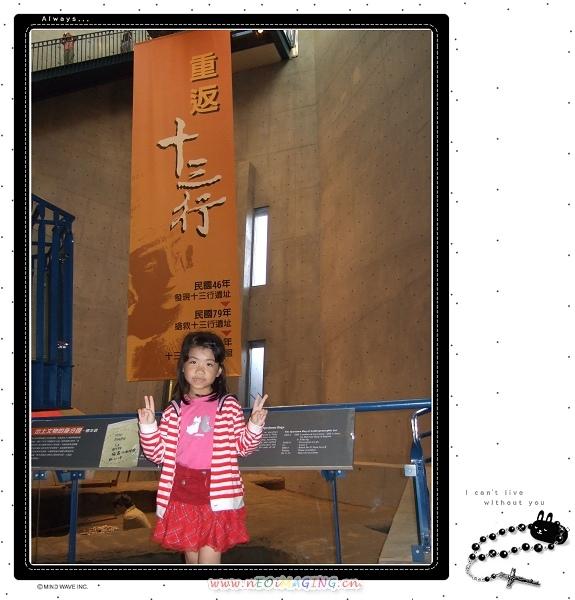 十三行博物館8.jpg