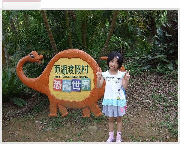 恐龍世界[西湖渡假村].jpg