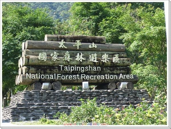太平山國家森林風景區.jpg