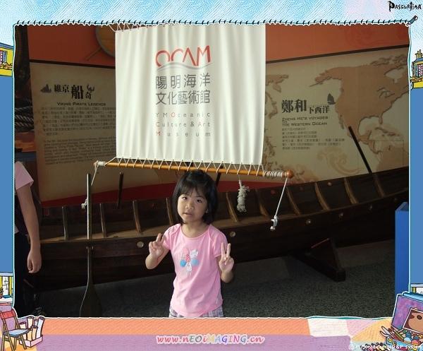陽明海洋文化藝術館1.jpg