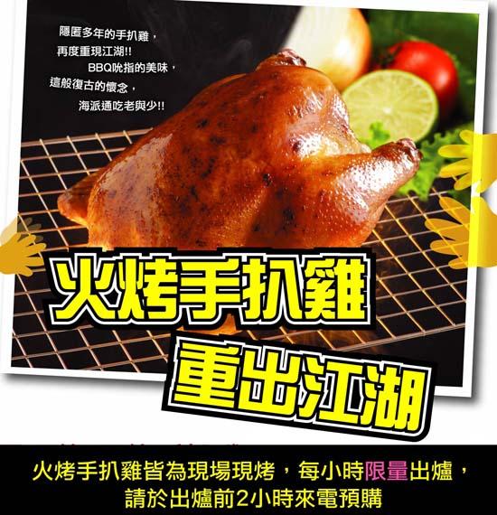 頂呱呱T.K.K. Fried Chicken 火烤手扒雞.jpg