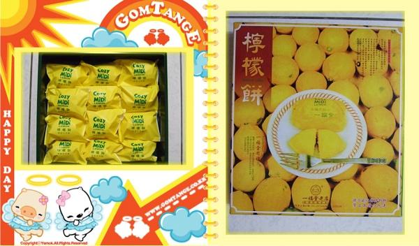 一福堂檸檬餅.jpg