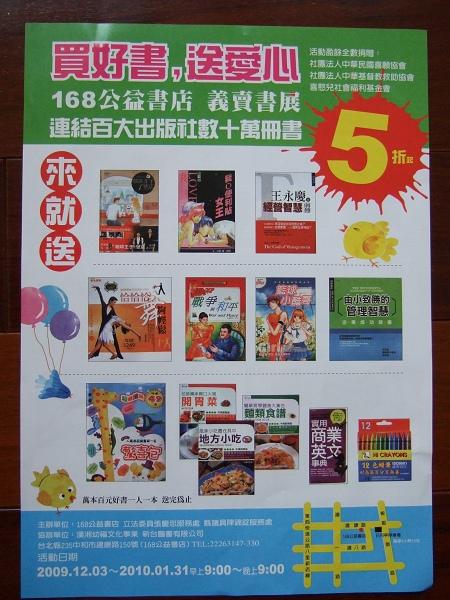 168公益書店義賣書展1.jpg